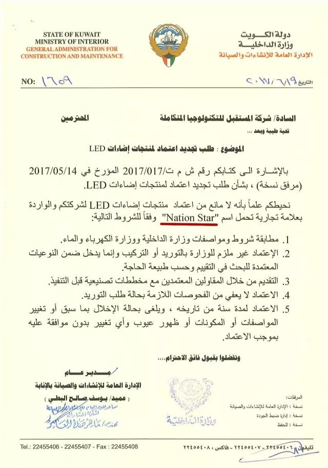 扬名海外|国星NationStar获科威特三部委联合推荐