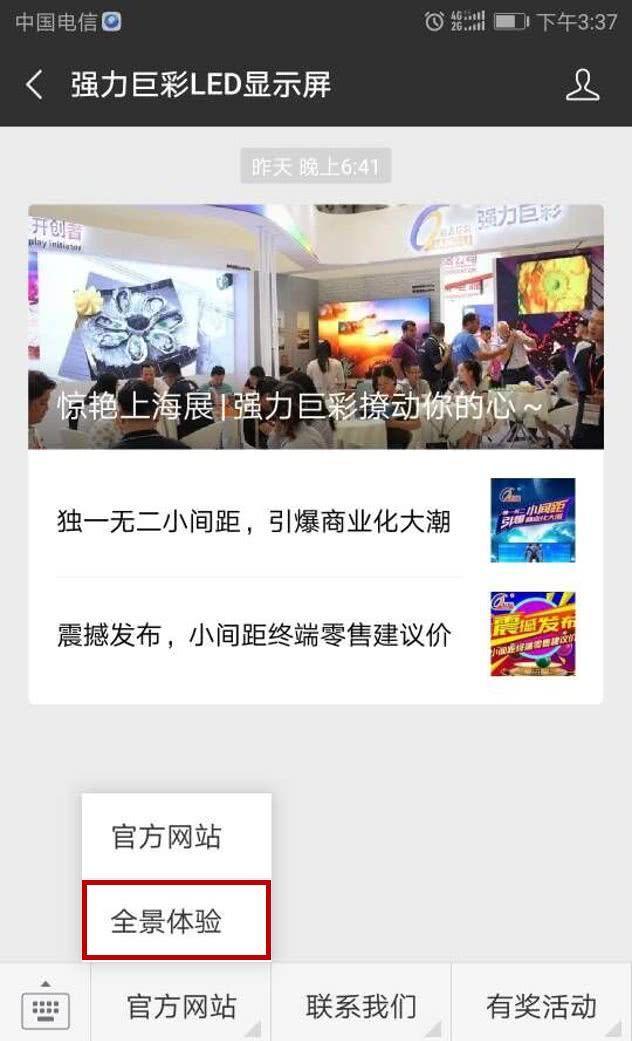"""是不是超贴心   手机端:点击公众号菜单栏""""官方网站—全景体验""""快速图片"""