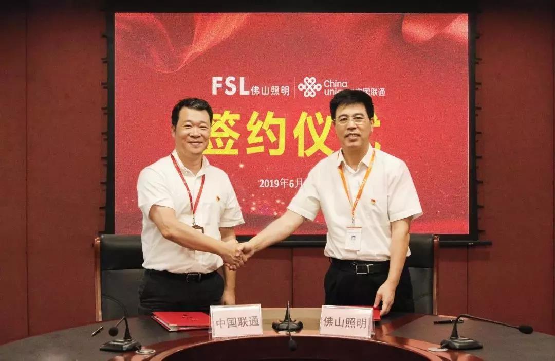 佛山照明与中国联通达成战略合作