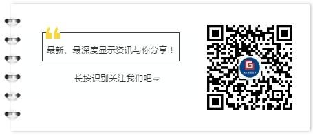 【顯示速遞】中微H1營收8億/華映科技虧損/創維OLED模組落地