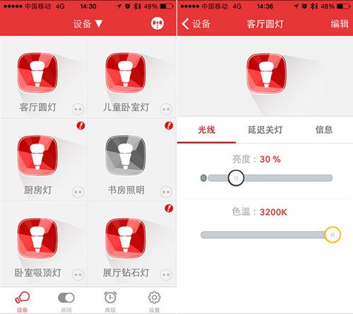 使用手机应用查看所有智能灯(左) 针对单一智能灯调整亮度和色温(右)