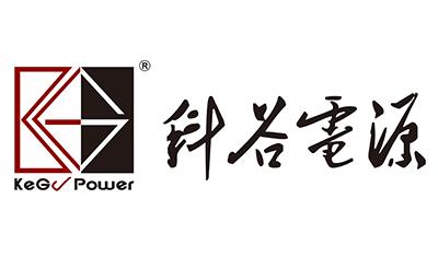 广东科谷电源股份有限公司