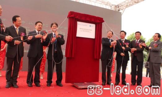 《亚博》港企晶科电子15亿元LED产业基地在广州落成